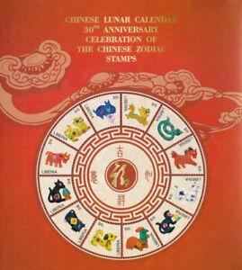 [SJ] Liberia 2010 Chinese Lunar Calender Zodiac (miniature sheet) MNH *odd