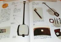Traditional Japanese Musical Instruments book,japan,Shamisen,Koto,Taiko #0646
