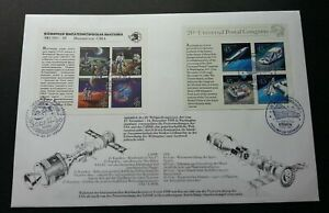 [SJ] Russia - USA Joint Issue Space 1990 Astronomy (joint FDC) *rare *dual PMK