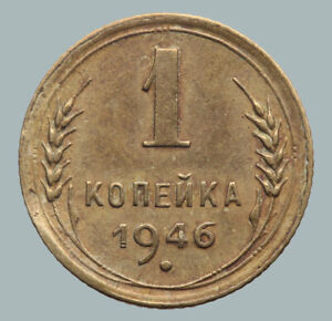USSR RUSSIAN SOVIET UNION COIN 1 KOPEEK 1946 CCCP COMMUNIST CURRENCYY KM Y#105