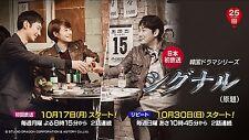 Korean Drama w/Japanese subtitle No English subtitle シグナル(高画質8枚)