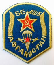 USSR Russian VDV 56th Guards Air Assault Brigade Afghan War Embroidered Patch