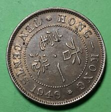 **1949 Hong-Kong ~ Ten  Cents Coin, King George the Sixth ~ Nice Collector Coin