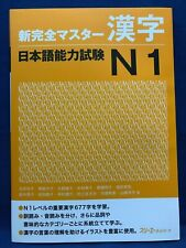 JLPT N1 KANJI Shin Kanzen Master Japanese Language Proficiency Test Japan