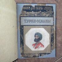 1913 Турки Османы- Ширяев TURKS OTTOMANS Turkey Turkish History RUSSIAN Illust.