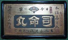Original Antique Japanese Pharmacy Shop Sign Takakura Shimeigan Kanban Edo Meiji