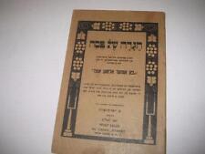 1947 New York Hebrew-Yiddish PASSOVER HAGGADAH Fun Unzer Altan Otzar by Justman