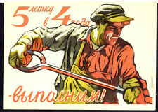 1956 Soviet Russia Propaganda- Пятилетку в 4 года!  Postcard by Poster 1948