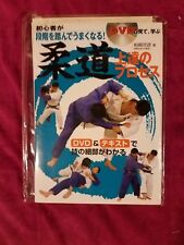 Look at the DVD, learn the process (with DVD) of judo progress book (soft cover)