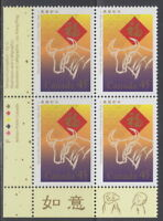 CANADA #1630 45¢ Year of the Ox LL Plate Block MNH