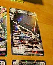 POKEMON JAPANESE CARD RARE HOLO CARTE Stakataka GX RR 088/150 Full Art SM8b NM
