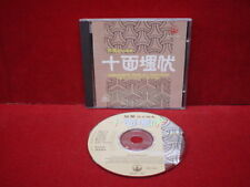 AMBUSHMENT FROM ALL DIRECTIONS - PEI-PA - LIM FUNG - 琵琶獨奏 - 十面埋伏 - 林峰 JAPAN CD