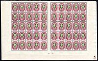 Imperial Russia, half-sheet of 50 of Scott# 85, Michel# 76b, plt# 5, Wmk, MNHOG