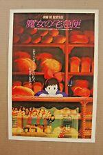 Kiki's Delivery Service Lobby Card Movie Poster #2