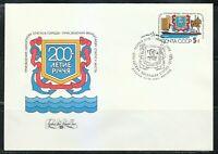 Russia 1989 FDC cover Mi 5980 Sc 5798 City of Nikolaev. Coat of Arms. Anchor