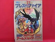 Breath of Fire II 2 Ultimate Arms Guide Book / GAME BOY ADVANCE, GBA