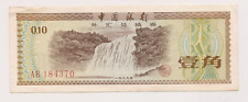 Bank of China ~ Foreign Exchange Certificate ~ Ten Fen