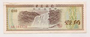 Bank of China ~ Foreign Exchange Certificate ~ Ten Fen