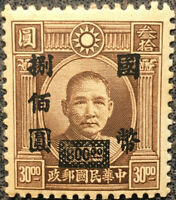 Rare 1940 China Doctor Sun Yat-sen 800-30 Overprint Postage Stamp XF