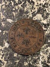 1933 Hong Kong 1 Cent Lot#Z1101