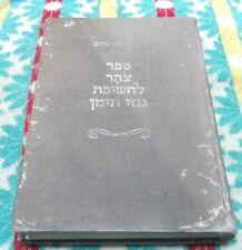 Judaism-Yemen-Spendor of the Yemenite Treasures by Yehuda Levi Nahum (Hebrew)