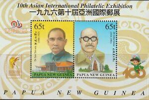 Papua New Guinea 1996 Souvenir Sheet #906 10th Asian Phila. Exhib., Taipei - MNH