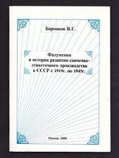 Phillumeny. History of development in the USSR 1919-1945