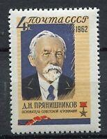 28662) Russia 1962 MNH New Prjanishnikov 1v Scott #2682