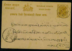 INDIA -INDORE STATE 1/4 ANNA POSTAL CARD INSCRIBED HOLK