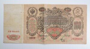 RUSSIA Banconota 100 Rubli 1910 - Signed Shipov (1912-1917)