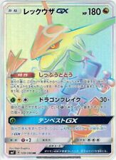 Pokemon Card Japanese - Rayquaza GX HR 109/096 Full Art SM7 - MINT