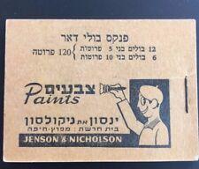 Israel Stamps 1948 Doar ivri Booklet no 1
