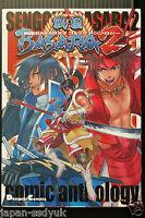 JAPAN Sengoku Basara 2 Comic Anthology Devil Kings manga book
