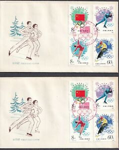 CHINA Two FDC´s Winter Olympic e Placd #1590-3, good condition