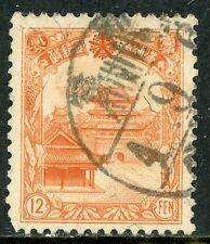 China 1936 Manchukuo 4th Definitive 12 Fen VFU B455 ⭐⭐⭐⭐⭐