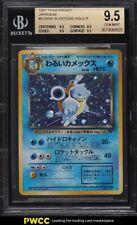 1997 Pokemon Japanese Team Rocket Gang Holo Dark Blastoise #9 BGS 9.5 GEM MINT
