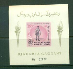 Afghanistan #656H (1963 Asian Games Wrestling sheet) VFMNH imperforate CV $11.00