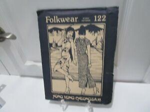 Vintage Folkwear Ethnic Patterns HONG KONG Cheongsam #122