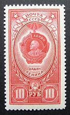 Russia 1952-1959 1654a MNH OG 10r Russian Soviet Order of Lenin Issue $5.00!!