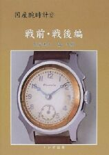 Kokusan udedokei 12 Senzen Sengo Hen 2002  Domestic watch Catalog Japan Book
