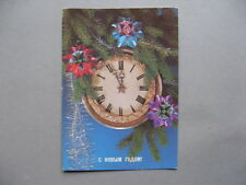 RUSSIA USSR, ill. prestamped PC 1989, christmas new year clock