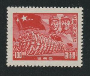 1949 PRC SC# 8L5 - Chu Teh, Mao and Troops - IWG Lot # 98