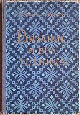 1956 Russian Knitting Patterns HAND-KNIT Master Class Latvian Knitting Book