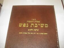 "Hebrew  SHUT MESHIVAT NEFESH  by Mahar""al Tzintz by R' Aryeh Leib Zunz משיבת נפש"