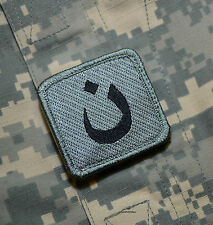Irakien Militia Anti-isis Etranger Combattants Moral Languette: ن
