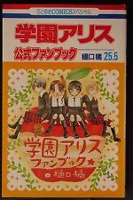 JAPAN Tachibana Higuchi: Gakuen Alice Official Fan Book 25.5