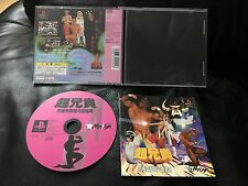 Playstation 1 PS1 Japan Import Chou Aniki SLPS 00183 CIB Complete L@@K