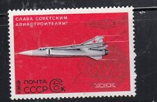 Russia 1969 Sc.#3671 Mig Jet and First Mig Fighter Plane 1 stamp Mnh