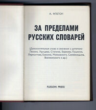 en dehors des dictionnaires russes за пределами русских словарей 1979 Flegon