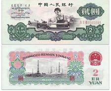 China 3rd, 2 Yuan, Star Watermark, 1960, P-875, UNC